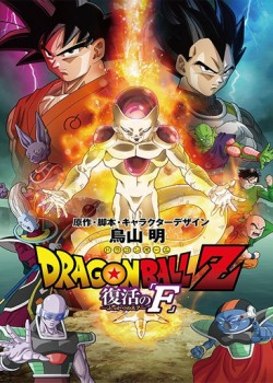 poster-dragonballz